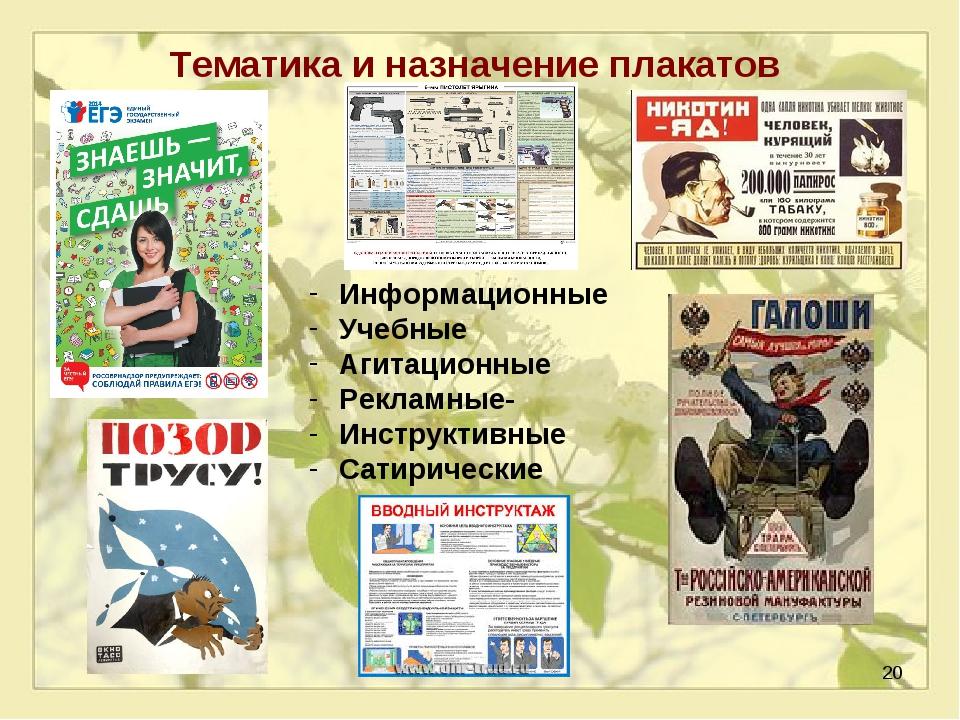 * Тематика и назначение плакатов Информационные Учебные Агитационные Рекламны...