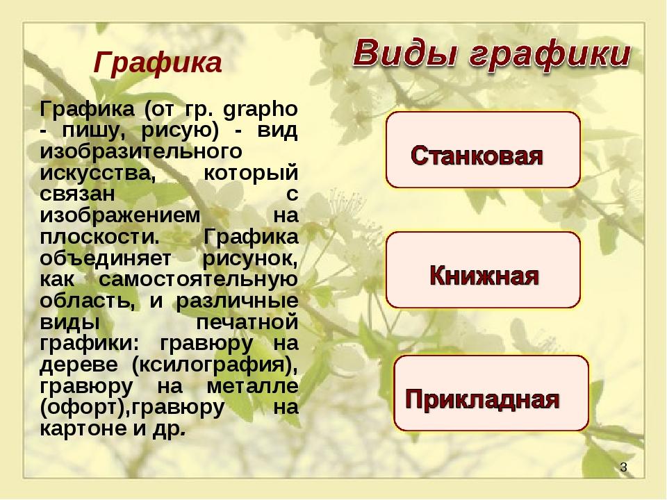 * Графика Графика (от гр. grapho - пишу, рисую) - вид изобразительного искус...