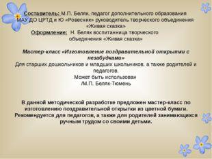 Составитель: М.П. Беляк, педагог дополнительного образования МАУ ДО ЦРТД и Ю