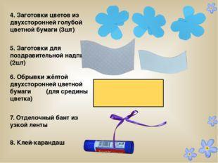 4. Заготовки цветов из двухсторонней голубой цветной бумаги (3шт) 5. Заготов