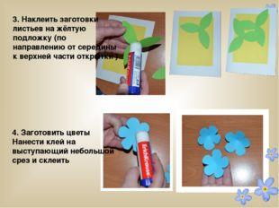 3. Наклеить заготовки листьев на жёлтую подложку (по направлению от середины