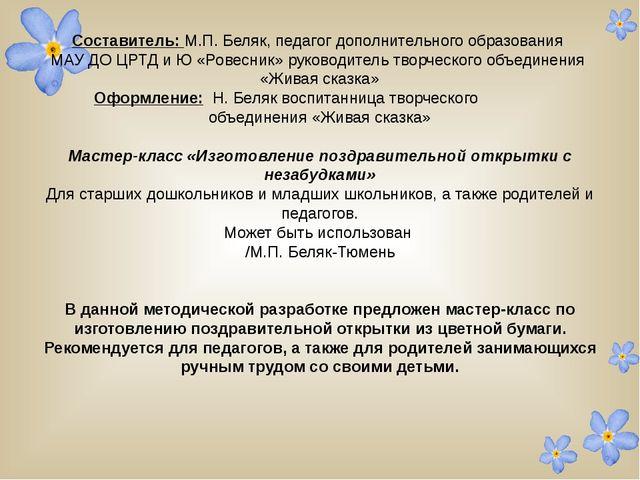 Составитель: М.П. Беляк, педагог дополнительного образования МАУ ДО ЦРТД и Ю...