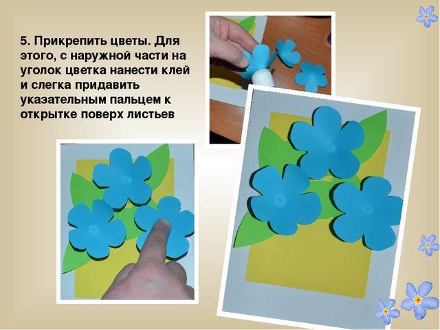 5. Прикрепить цветы. Для этого, с наружной части на уголок цветка нанести кл...