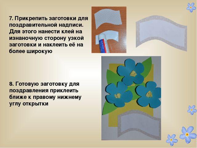 7. Прикрепить заготовки для поздравительной надписи. Для этого нанести клей...
