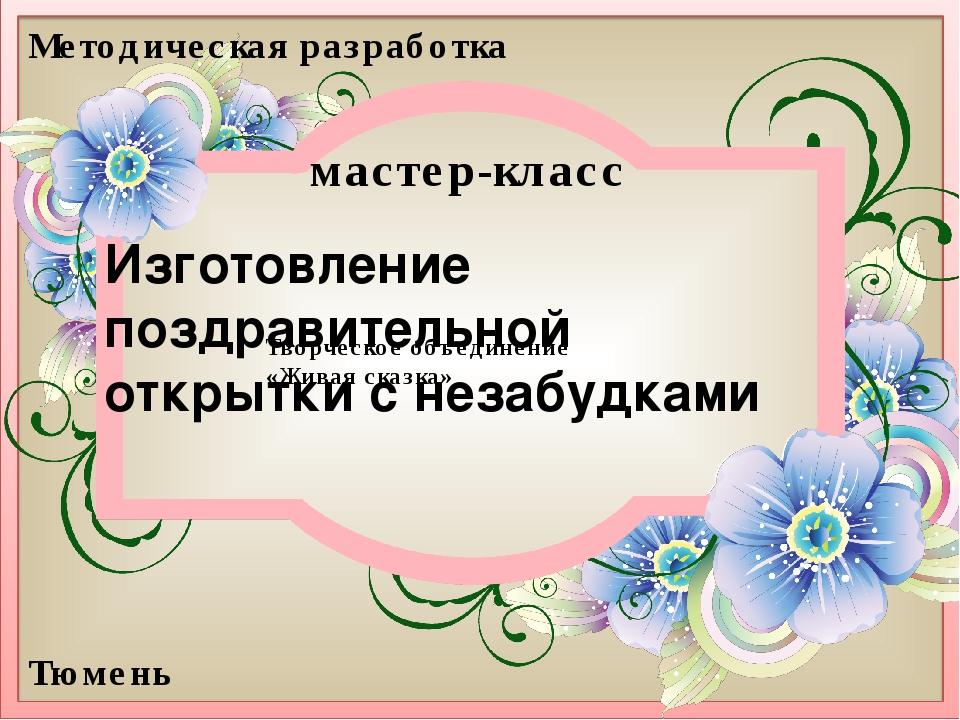 мастер-класс Творческое объединение «Живая сказка» Изготовление поздравительн...
