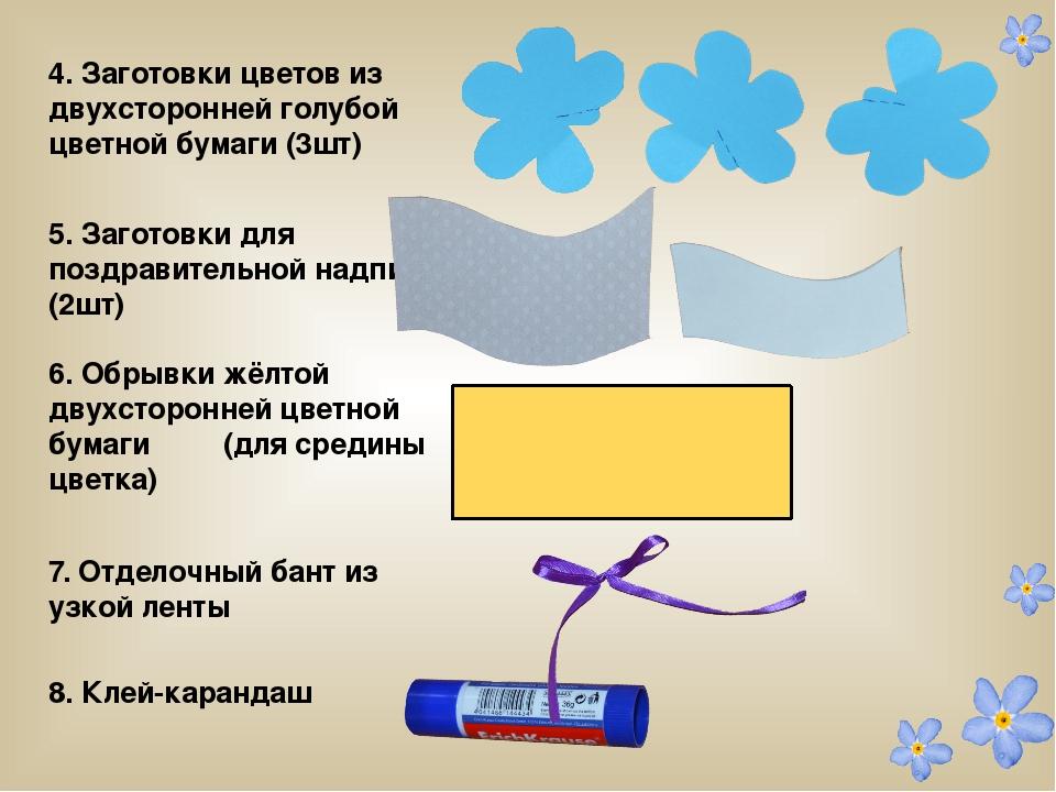 4. Заготовки цветов из двухсторонней голубой цветной бумаги (3шт) 5. Заготов...
