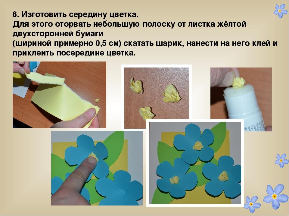 6. Изготовить середину цветка. Для этого оторвать небольшую полоску от листк...