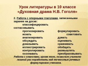 Урок литературы в 10 классе «Духовная драма Н.В. Гоголя» 2. Работа с опорными