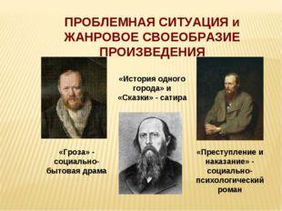 ПРОБЛЕМНАЯ СИТУАЦИЯ и ЖАНРОВОЕ СВОЕОБРАЗИЕ ПРОИЗВЕДЕНИЯ «Гроза» - социально-б