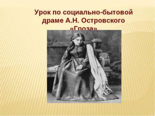 Урок по социально-бытовой драме А.Н. Островского «Гроза»