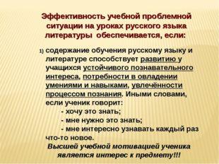 содержание обучения русскому языку и литературе способствует развитию у учащи
