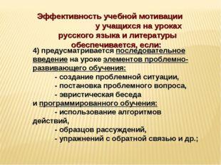 Эффективность учебной мотивации у учащихся на уроках русского языка и литерат