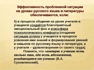 Эффективность проблемной ситуации на уроках русского языка и литературы обесп