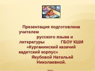 Презентация подготовлена учителем русского языка и литературы ГБОУ КШИ «Курга