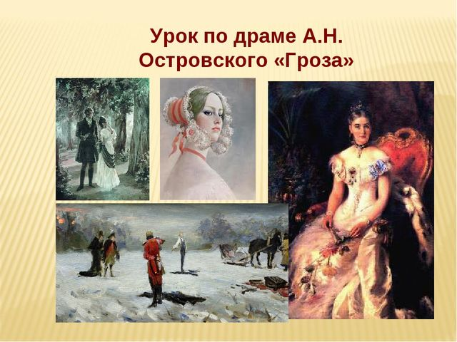 Урок по драме А.Н. Островского «Гроза»