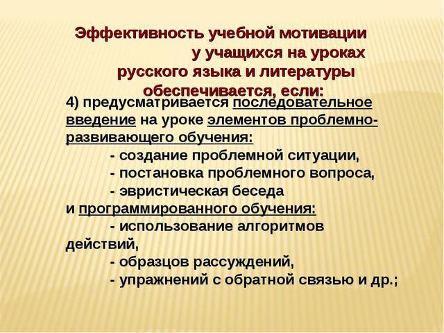 Эффективность учебной мотивации у учащихся на уроках русского языка и литерат...