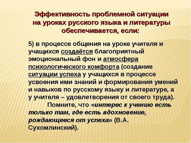 Эффективность проблемной ситуации на уроках русского языка и литературы обесп...