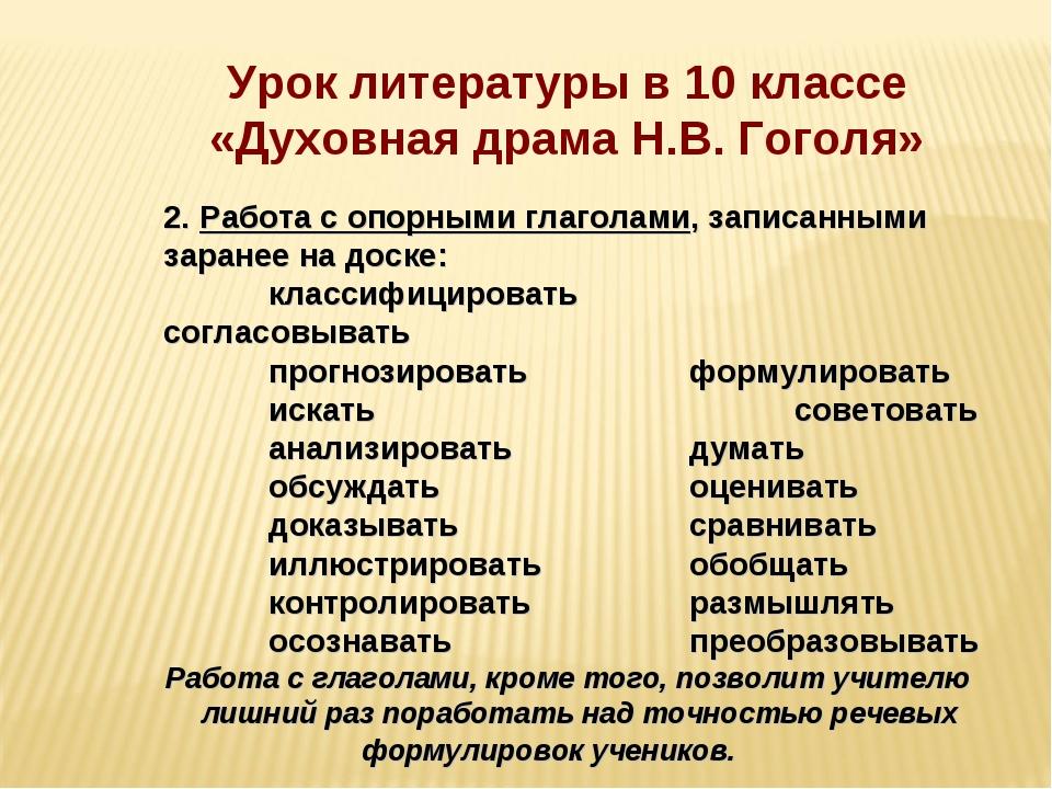 Урок литературы в 10 классе «Духовная драма Н.В. Гоголя» 2. Работа с опорными...