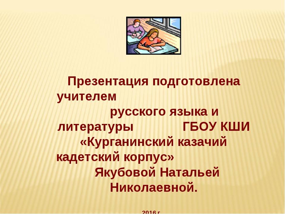 Презентация подготовлена учителем русского языка и литературы ГБОУ КШИ «Курга...