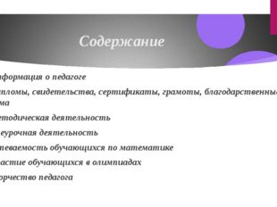 Содержание 1. Информация о педагоге 2. Дипломы, свидетельства, сертификаты, г
