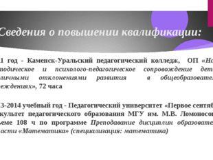 Сведения о повышении квалификации: 2011 год - Каменск-Уральский педагогически