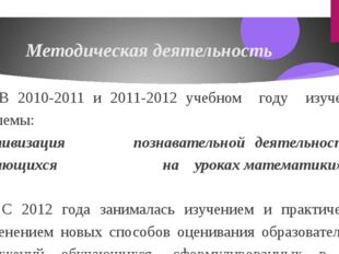 Методическая деятельность В 2010-2011 и 2011-2012 учебном году изучение пробл