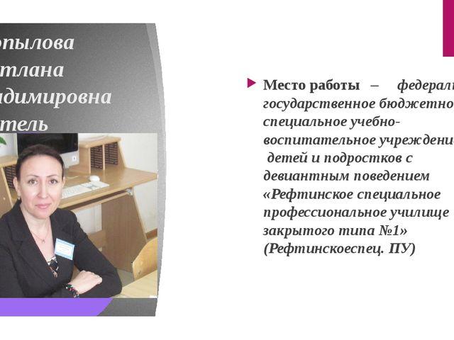 Копылова Светлана Владимировна учитель 1 квалификационной категории Место ра...