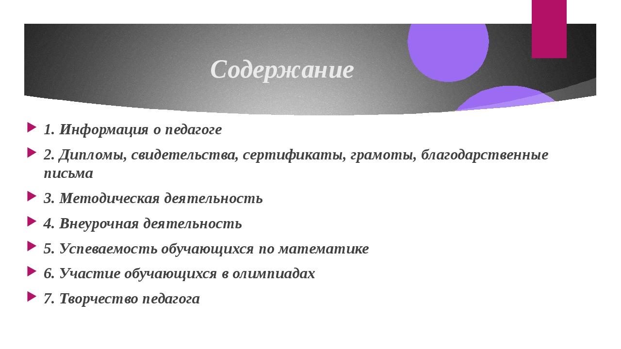 Содержание 1. Информация о педагоге 2. Дипломы, свидетельства, сертификаты, г...