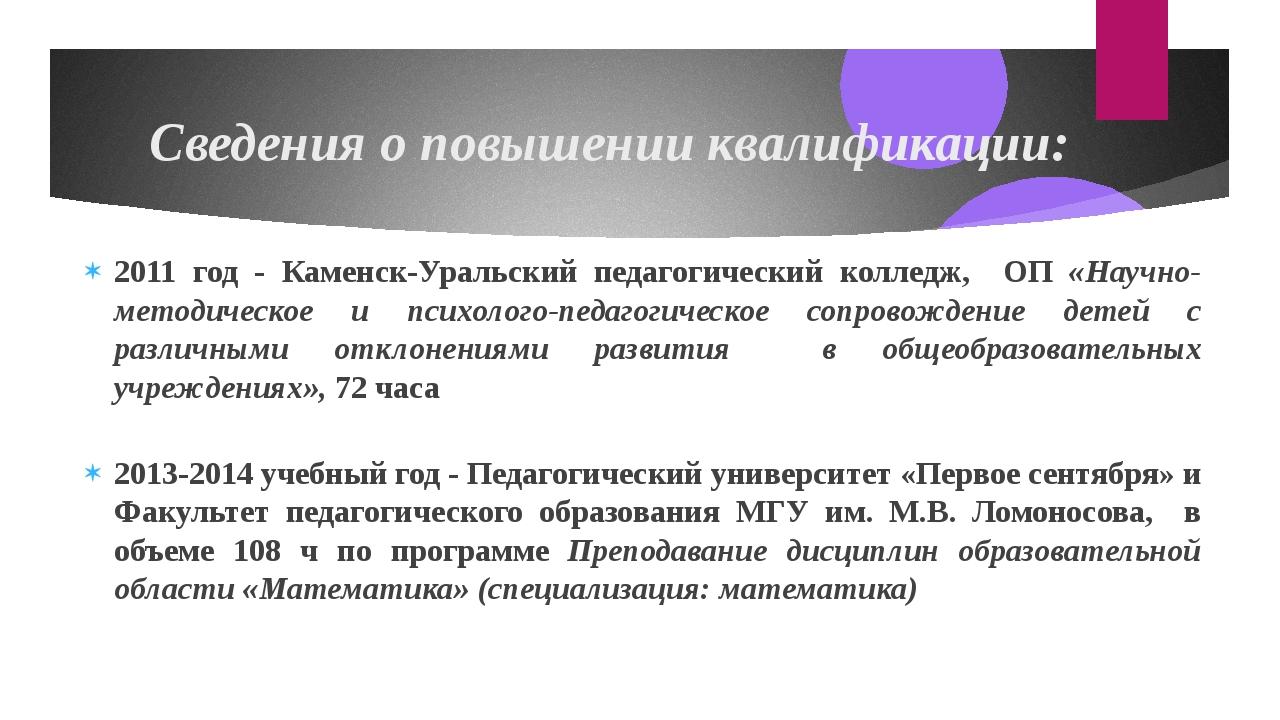 Сведения о повышении квалификации: 2011 год - Каменск-Уральский педагогически...