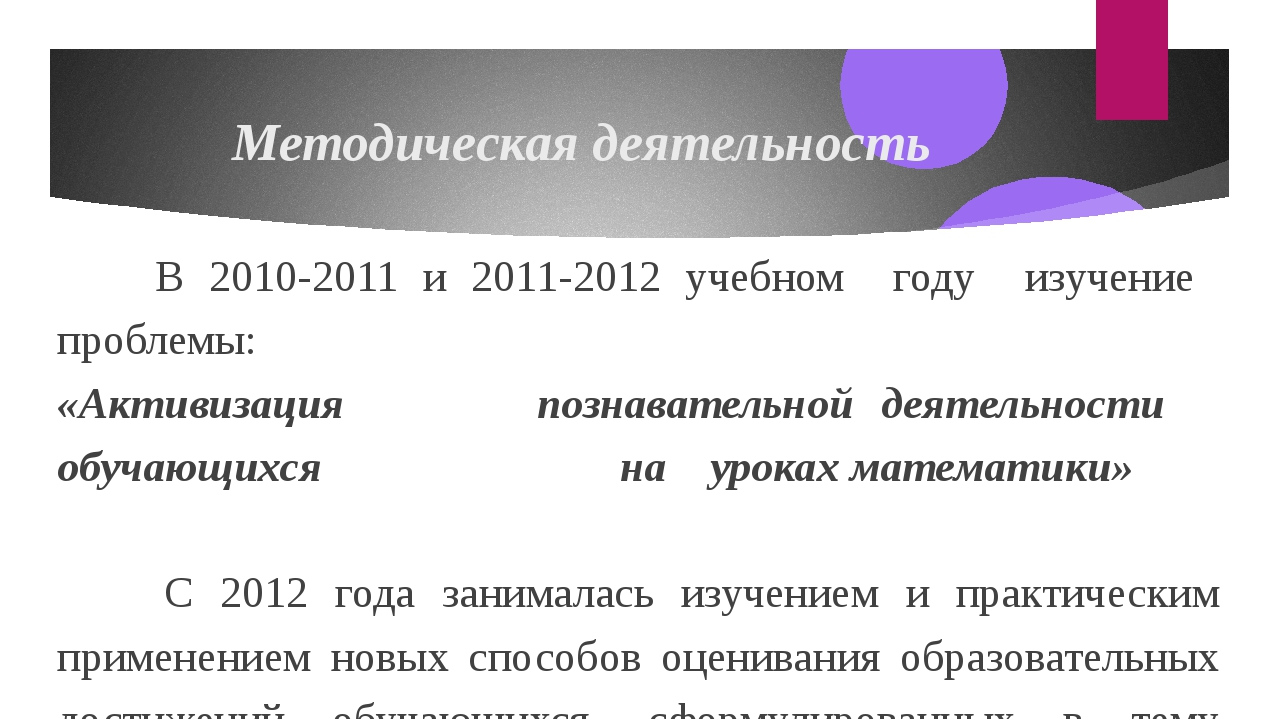 Методическая деятельность В 2010-2011 и 2011-2012 учебном году изучение пробл...