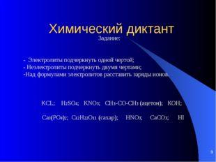 * Химический диктант Задание: - Электролиты подчеркнуть одной чертой; - Неэле