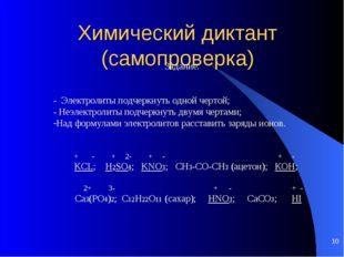 * Химический диктант (самопроверка) Задание: - Электролиты подчеркнуть одной
