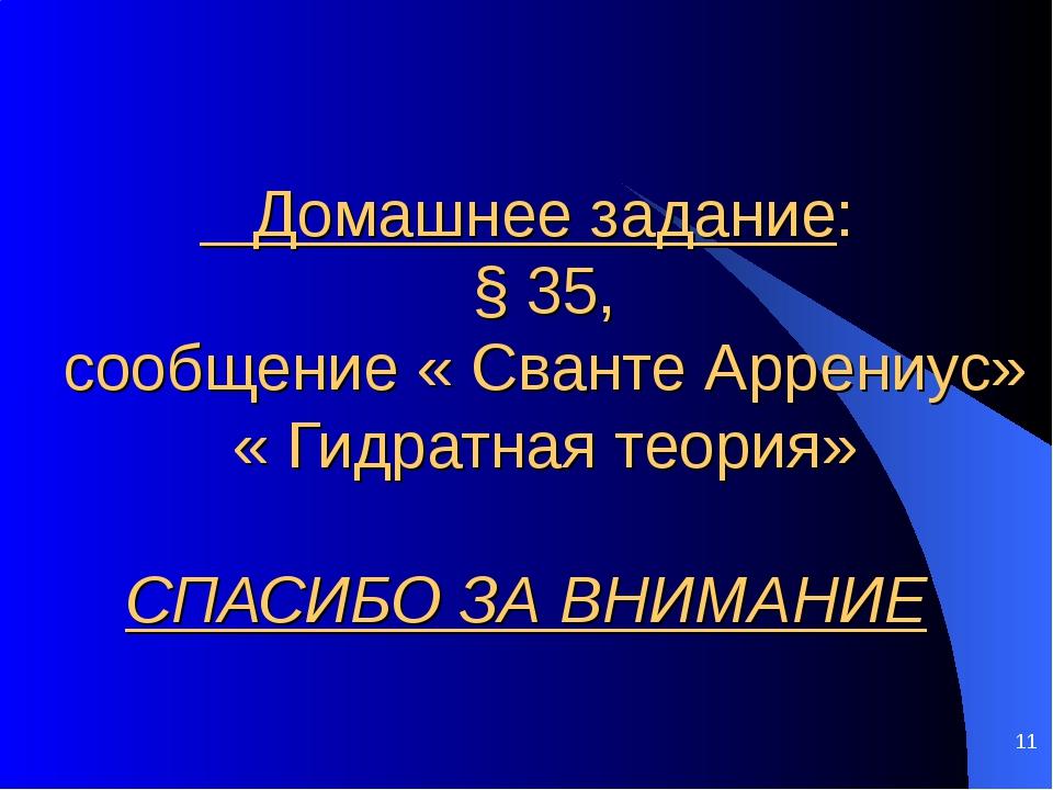 Домашнее задание: § 35, сообщение « Сванте Аррениус» « Гидратная теория» СПА...