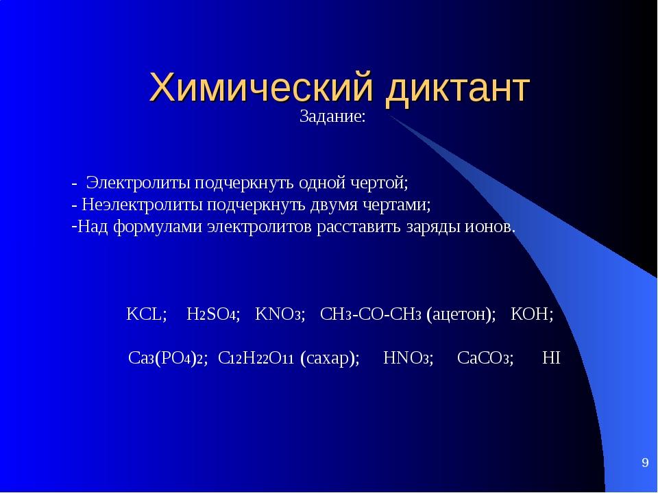 * Химический диктант Задание: - Электролиты подчеркнуть одной чертой; - Неэле...