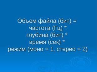 Объем файла (бит) = частота (Гц) * глубина (бит) * время (сек) * режим (моно