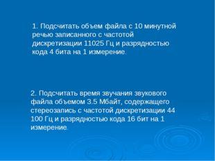 1. Подсчитать объем файла с 10 минутной речью записанного с частотой дискрети