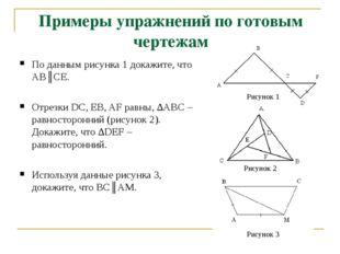 Примеры упражнений по готовым чертежам По данным рисунка 1 докажите, что АВ║С