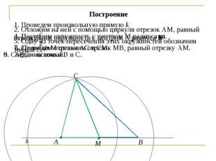 Построение 1. Проведем произвольную прямую k. k 2. Отложим на ней с помощью ц