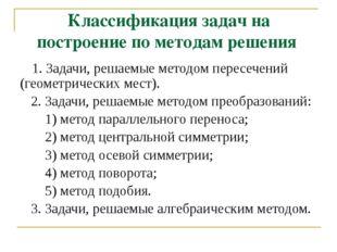 Классификация задач на построение по методам решения 1. Задачи, решаемые мето