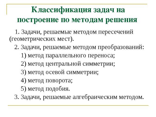 Классификация задач на построение по методам решения 1. Задачи, решаемые мето...