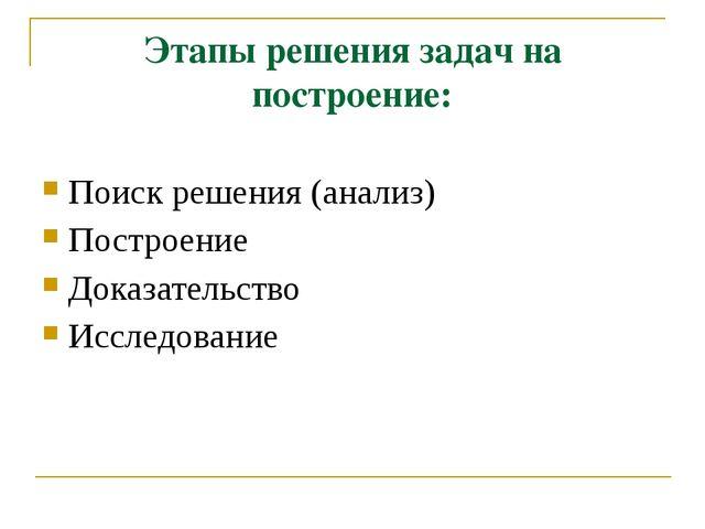 Этапы решения задач на построение: Поиск решения (анализ) Построение Доказате...