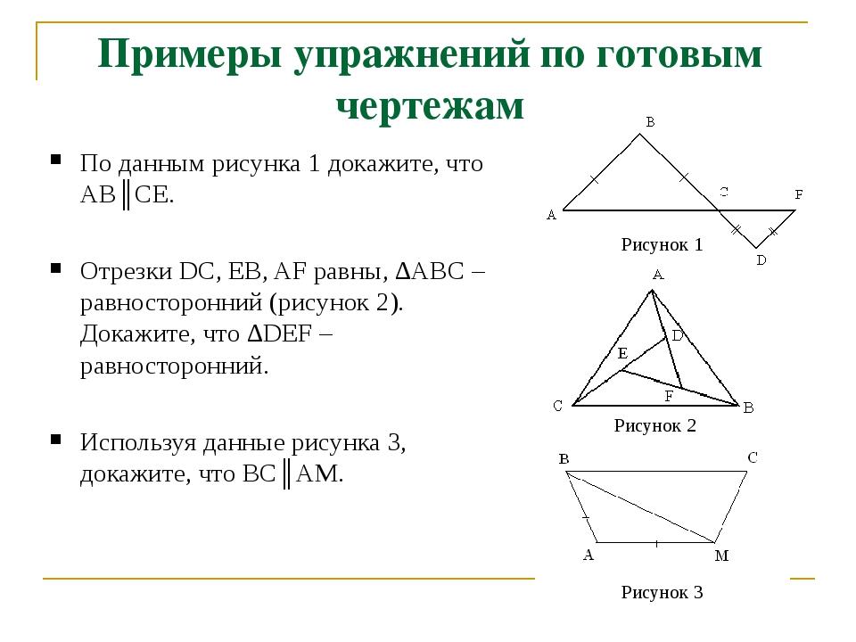 Примеры упражнений по готовым чертежам По данным рисунка 1 докажите, что АВ║С...