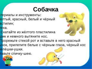 Материалы и инструменты: жёлтый, красный, белый и чёрный пластилин; стека. Ск