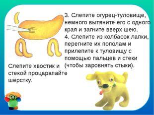3. Слепите огурец-туловище, немного вытяните его с одного края и загните ввер