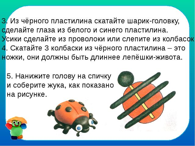 3. Из чёрного пластилина скатайте шарик-головку, сделайте глаза из белого и с...