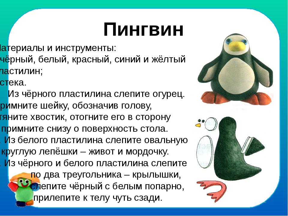 Пингвин Материалы и инструменты: чёрный, белый, красный, синий и жёлтый пласт...