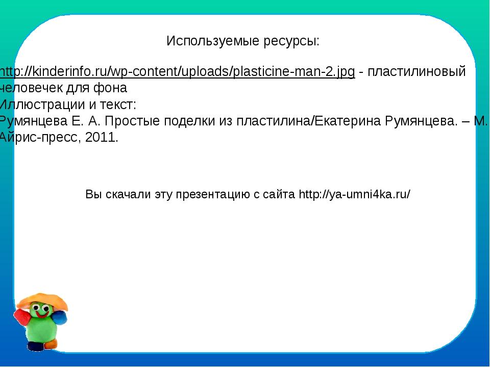 http://kinderinfo.ru/wp-content/uploads/plasticine-man-2.jpg - пластилиновый...