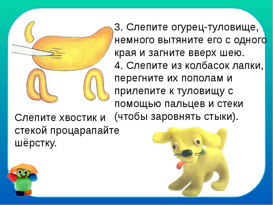 3. Слепите огурец-туловище, немного вытяните его с одного края и загните ввер...