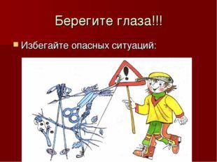 Берегите глаза!!! Избегайте опасных ситуаций: