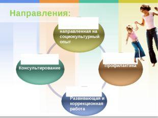 Направления: Диагностика, направленная на социокультурный опыт Консультирован